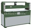 XCLP2-250液压裁断机下料机液压平面裁断机下料机